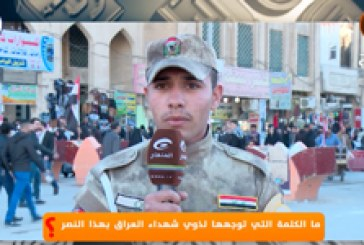 لكم الرأي ح٢٢١ (ما الكلمة التي توجهها لذوي شهداء العراق بهذا النصر؟)