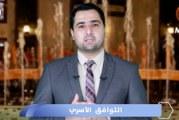 برنامج ( نواة المجتمع ) ح١٤   التوافق الأسري