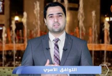 برنامج ( نواة المجتمع ) ح١٤ | التوافق الأسري
