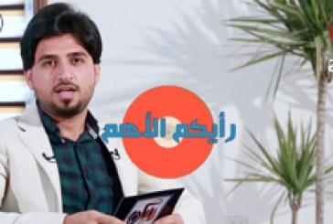 رأيكم الأهم ح٤ (الشباب العراقي المتدين.. ظاهرة أم استثناء ؟؟)