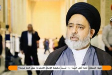صدى المنبر (٦) | كيف ترون غياب الإمام المهدي (عج) في وجدان الشيعة؟ وكيفية علاجه؟!