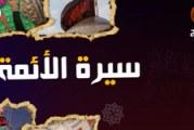 سيرة الأئمة (ع) | سيرة الإمام علي الهادي (ع) – ج٥