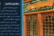 مشاهير الماضي ح٨ | الشيخ جمال الدين بن يوسف الحلي – ( العلامة الحلي )