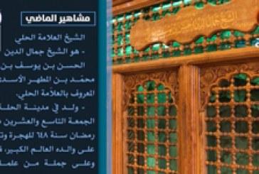 مشاهير الماضي ح٨   الشيخ جمال الدين بن يوسف الحلي – ( العلامة الحلي )