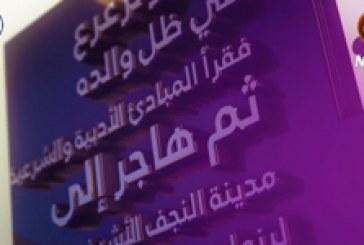 مشاهير الماضي ح٩ – ( الشيخ جعفر النقدي )