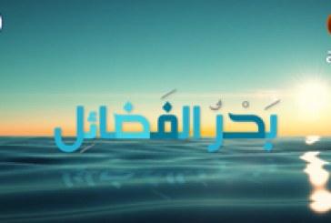 بحر الفضائل ح١ | ( الإمام علي (ع) أكثر الصحابة فضلاً )