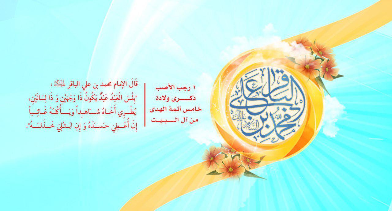 ولادة الامام محمد الباقر عليه السلام 1 رجب 2018