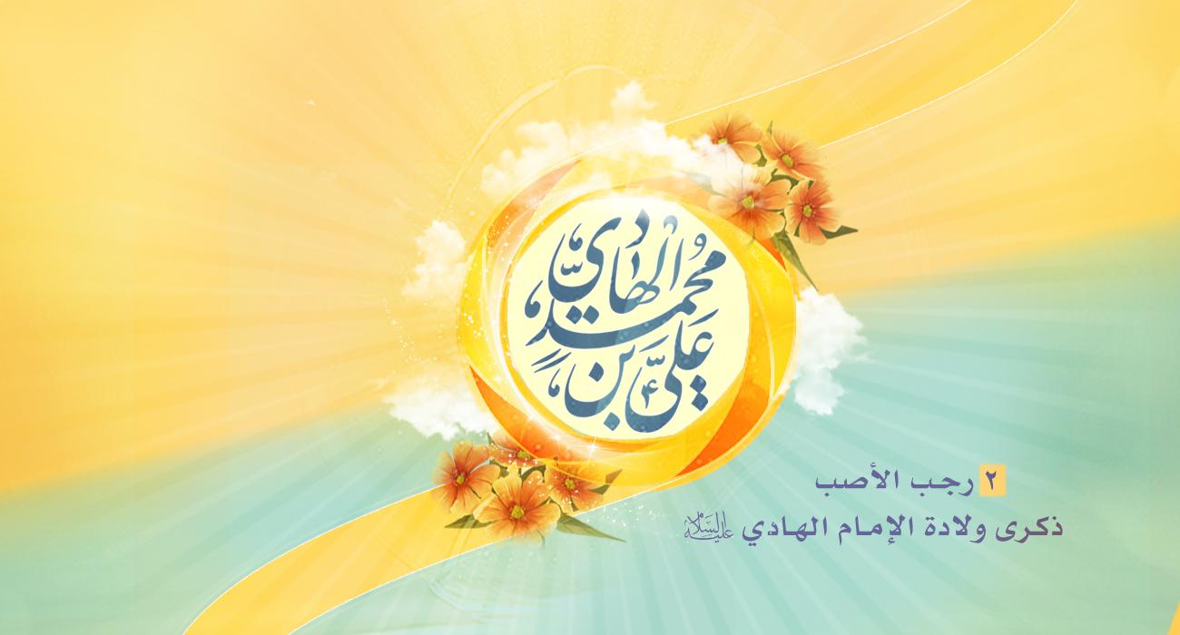 ولادة الامام علي الهادي عليه السلام 2 رجب 2018