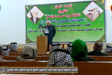 كنا هناك – الذكرى السنوية لرحيل عميد المنبر الحسيني الشيخ المرحوم الدكتور احمد الوائلي