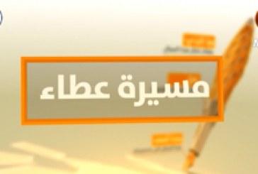 مسيرة عطاء ح١ | الدكتورة علية عبد المحسن شهاب