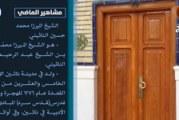 مشاهير الماضي ح١١ | الشيخ الميرزا محمد حسين النائيني