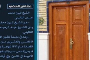 مشاهير الماضي ح١١   الشيخ الميرزا محمد حسين النائيني