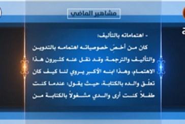 مشاهير الماضي ح١٢   الشيخ عباس القمي