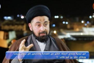 ما هي أسباب إقصاء أمير المؤمنين الإمام علي بن أبي طالب (ع) ؟؟ – (ج٢) || برنامج: بحر الفضائل (٣)