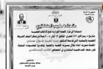 مسيرة عطاء (٢) | الدكتور عبد المجيد علوان (طبيب استشاري – الطب الباطني)