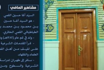 برنامج : مشاهير الماضي (١٤) || السيد أغا حسين القمي