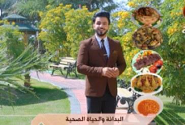 برنامج : رموش (٤) || عنوان الحلقة : البدانة والحياة الصحية !