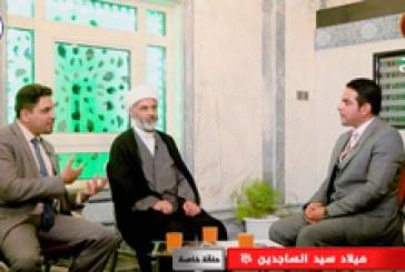 تغطية خاصة || ميلاد الإمام زين العابدين وسيد الساجدين ( ٥ شعبان المعظم )