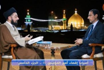 بحر الفضائل (٦) || أسباب إقصاء أمير المؤمنين (ع) – ج٥