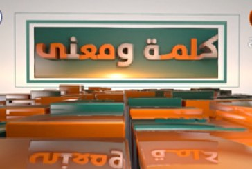 ما معنى كلمة ( الأوقص ، الجعسوس ) في اللغة العربية ؟؟ || برنامج : كلمة ومعنى (٧)