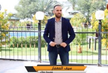 مسيرة عطاء (٥) || لقاء خاص مع العالم النووي العراقي ( حامد الباهلي ) – ج٢