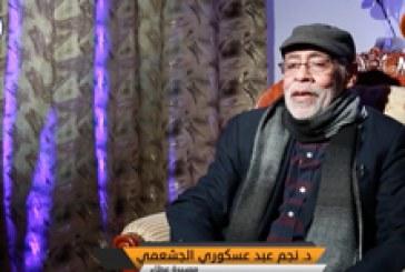 مسيرة عطاء (٦) || العالم العراقي الدكتور نجم عبد عسكوري الجشعمي
