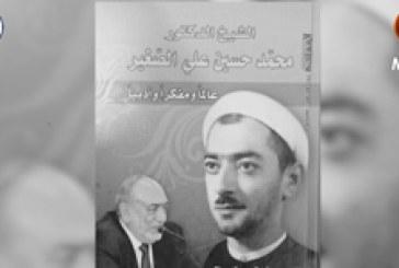 برنامج: مسيرة عطاء (٧) || لقاء مع الأستاذ الأول المتمرس في جامعة الكوفة محمد حسين الصغير