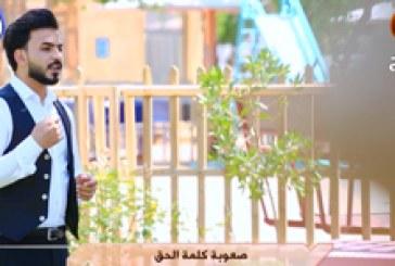 برنامج : رموش (٧) || عنوان الحلقة : ( صعوبة كلمة الحق ) !