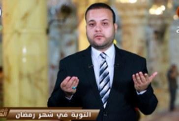 شهر الهدى (٢) || عنوان الحلقة: ( التوبة في شهر رمضان )