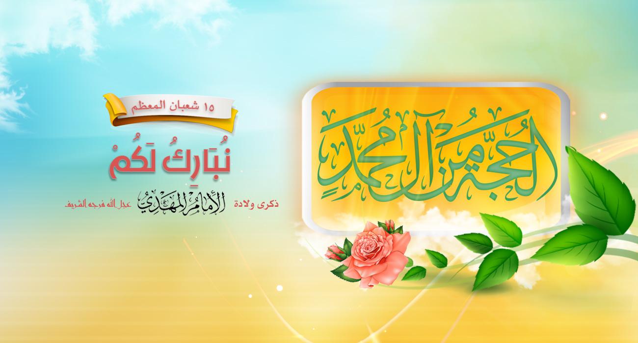 ولادة الامام المهدي عليه السلام 15 شعبان 2018