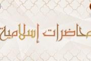 محاضرات رمضانية ١٤٣٩هـ (٢٠) || الشيخ محمد كنعان – مسجد آل ياسين – الكاظمية المقدسة – بغداد