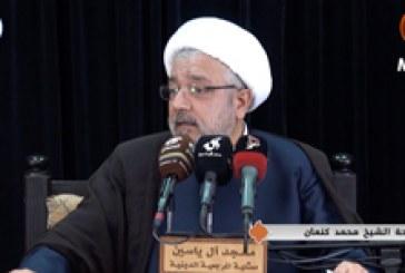 محاضرات رمضانية ١٤٣٩هـ (٢١) || الشيخ محمد كنعان – مسجد آل ياسين – الكاظمية المقدسة – بغداد