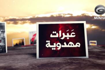 عبرات مهدوية ح١ || ( ما السبب الذي جعل الإمام المهدي (عج) يصور حال جده الشهيد (ع) )