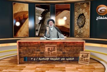 مباحث حول القصة القرآنية || برنامج : فيه هدى (٢٦)