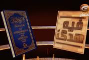 التقليد في الشريعة الإسلامية .. ج٢ || برنامج: فيه هدى (٣٢)