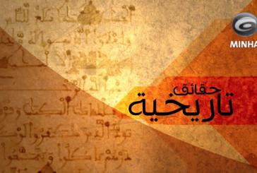 حقائق تاريخية ح١ || ( بداية عداء بني أمية على بني هاشم ولماذا ؟؟ )
