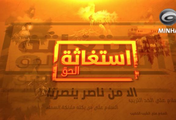 استغاثة حق (ح١) || (اذا سمعت الامام الحسين (ع) يقول: (ألا من ناصر ينصرنا).. فكيف تنصره ؟؟