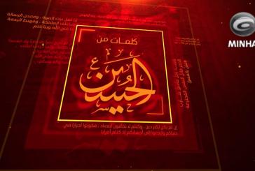برنامج: من كلمات الحسين (ح١) || تقديم: سيف المعمار