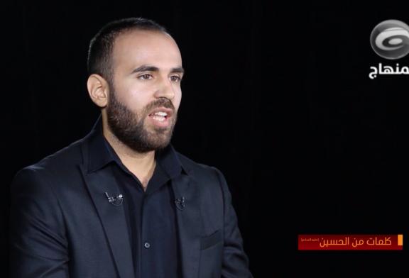 برنامج: كلمات من الحسين (ح١٠) || تقديم: سيف المعمار