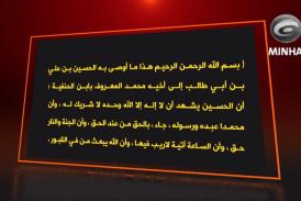 برنامج: كلمات من الحسين (ح٦) || تقديم: سيف المعمار