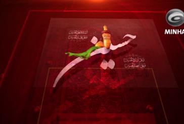 برنامج: كلمات من الحسين (ح٧) || تقديم: سيف المعمار